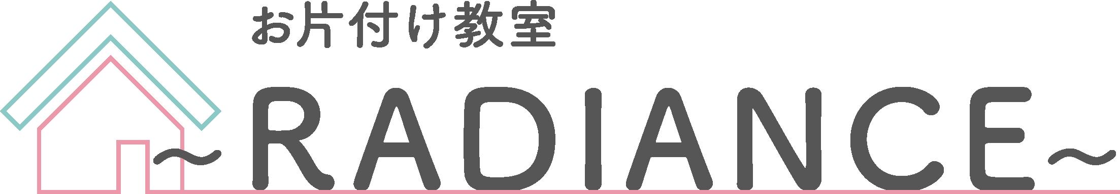 福岡市の整理収納アドバイザー お片付け教室~RADIANCE~